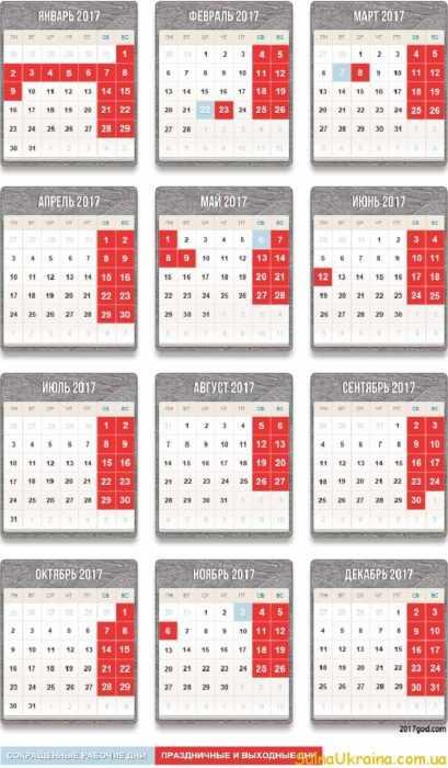 робочий календар на 2017 рік для України