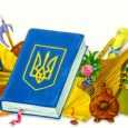 календар державних свят України на 2017 рік
