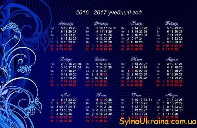 зимові новорічні канікули у 2016-2017 навчальному році