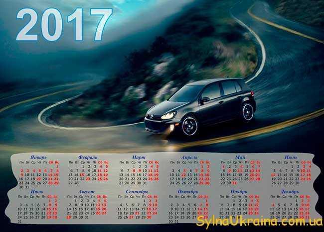 скільки ж днів буде у 2017 році