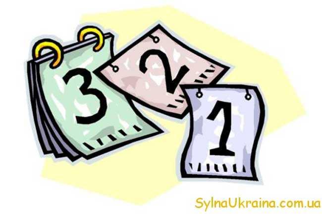 скільки календарних днів у 2019 році: 366 або 365