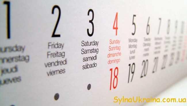 скачати календар 2019 (українською)