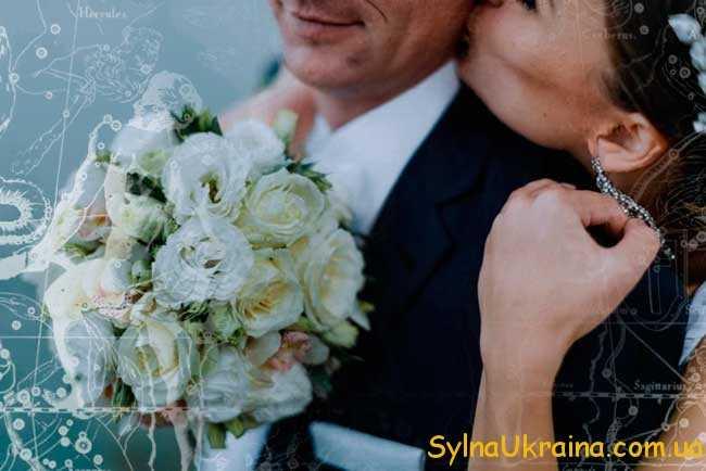 гороскоп на весілля 2017