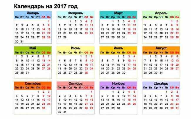 календарь на 2017 рік