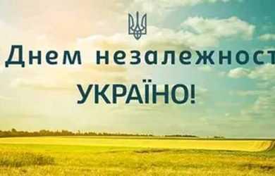 З Днем незалежності,Україно