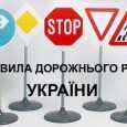 знаки дорожнього руху