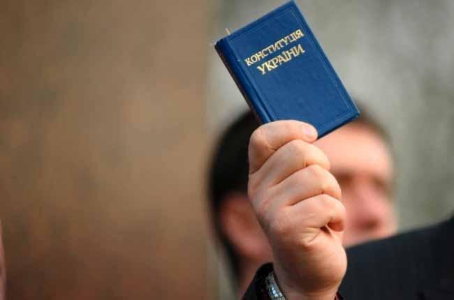 маленька Конституція України