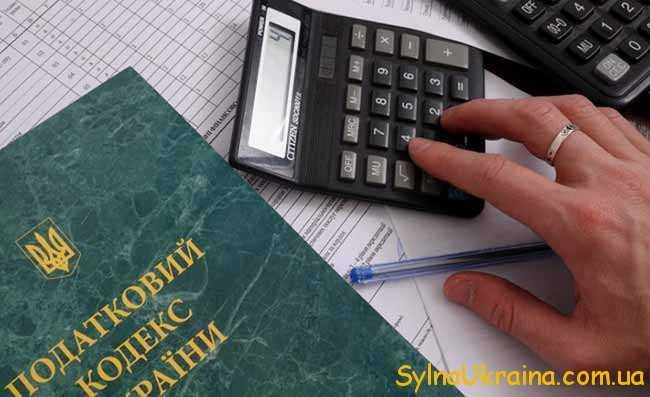 налоговий кодекс України