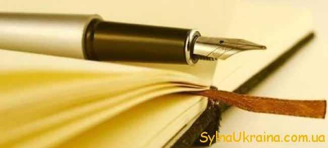 блокнот і ручка
