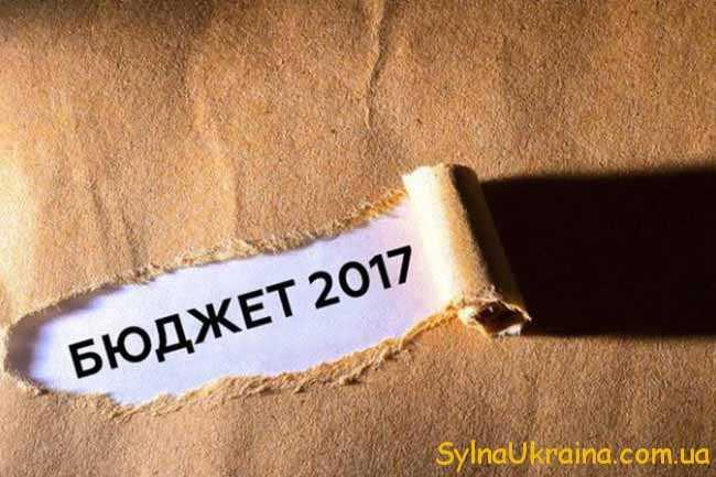 бюджет на 2017 рік