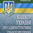 КУПАП України