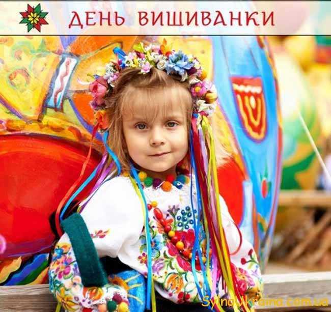 Популярність вишиванок. Дата проведення дня Європи в Україні у 2019 році a19199a1a8d92