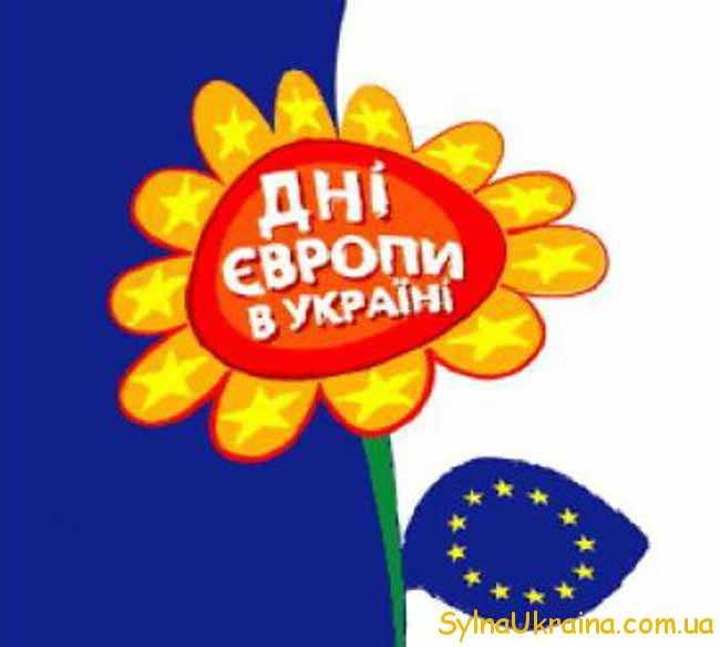 дні Європи в Україні