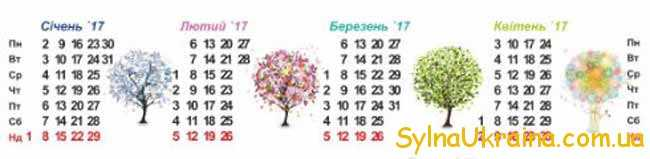календар на 4 місяці