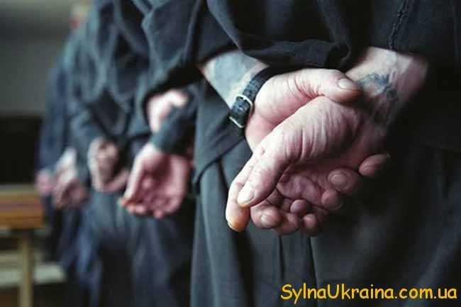 руки засуджених