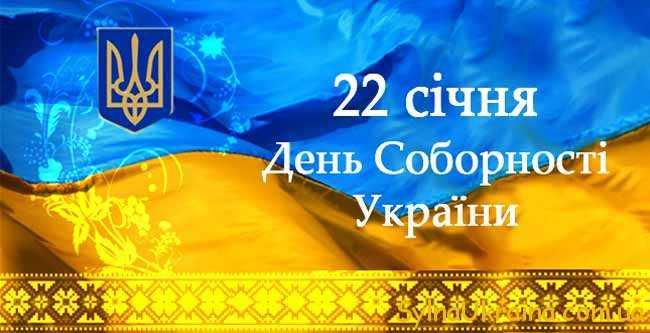 """Результат пошуку зображень за запитом """"день соборності україни 2018"""""""