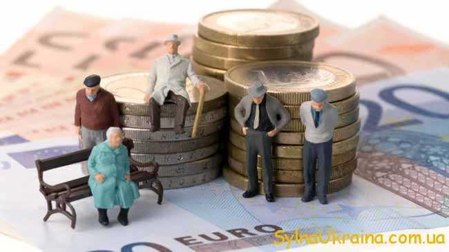 євро і пенсіонери