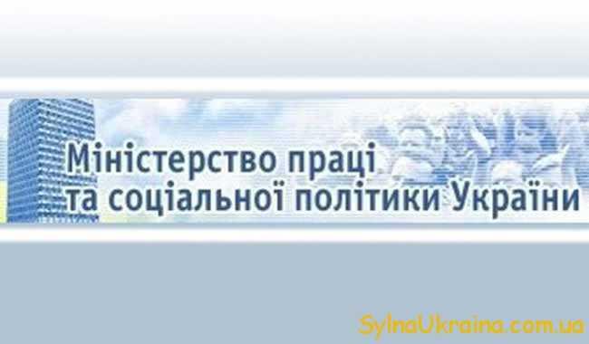 вивіска Міністерства