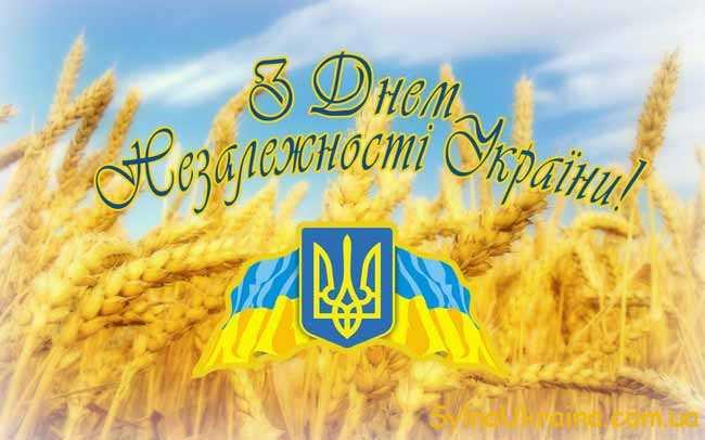 свята Незалежності України