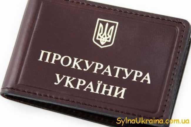 скоринка прокуратури України