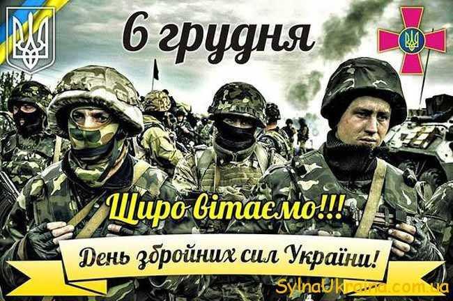 День Збройних сил.