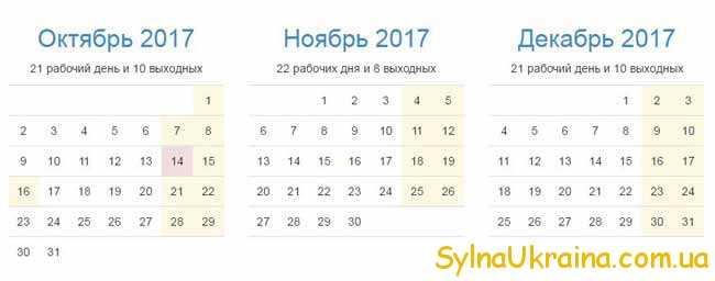 календар на 2017 рік
