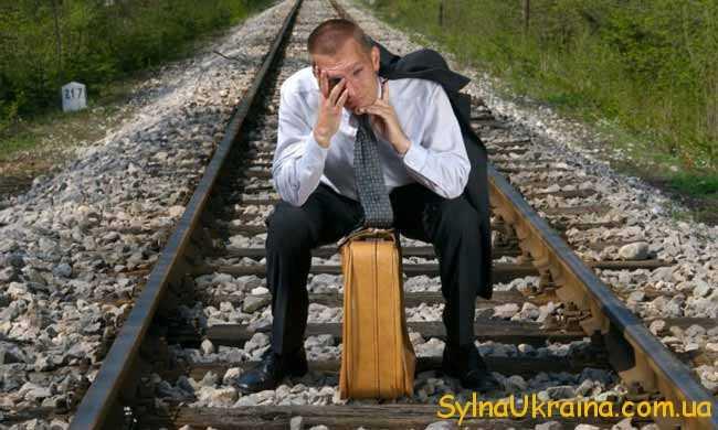 запізнився на поїзд