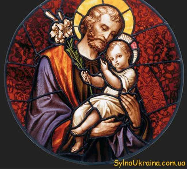 Пам'ять Святого Йосифа