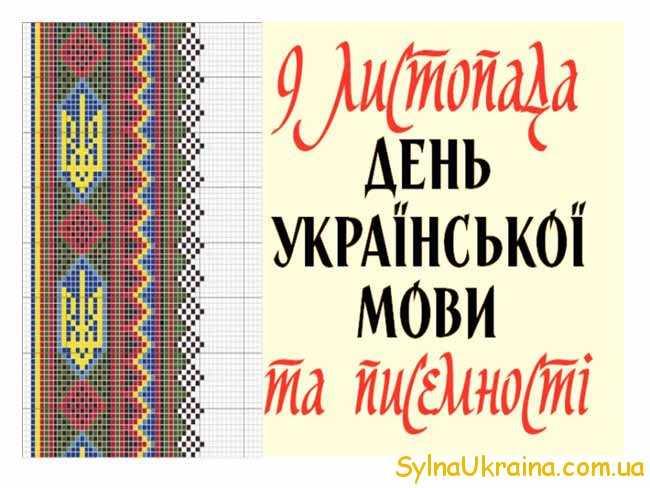 стосуються Дня української писемності та мови