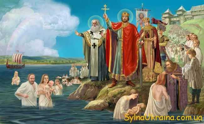 28 липня – день хрещення Русі
