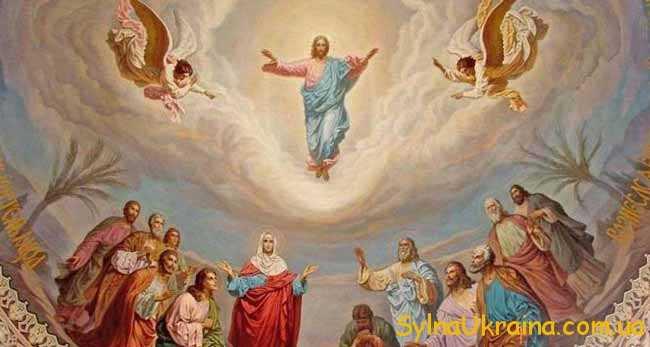 День Вознесіння Господнього
