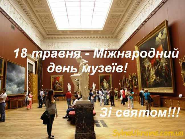 Міжнародний день музеїв