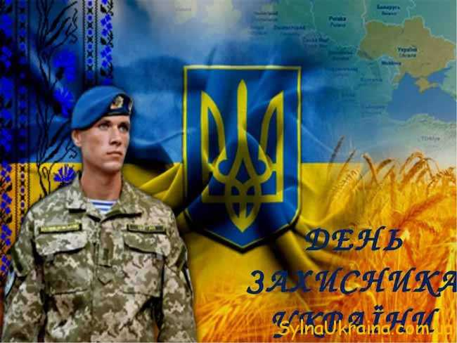 День захисників України
