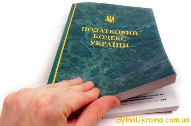податковий кодекс України