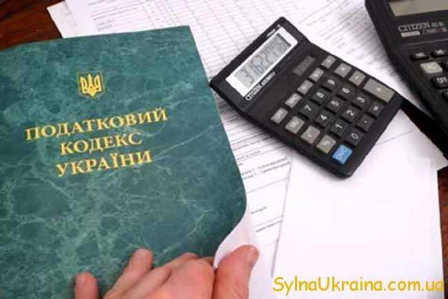 Податковий кодекс України 2017