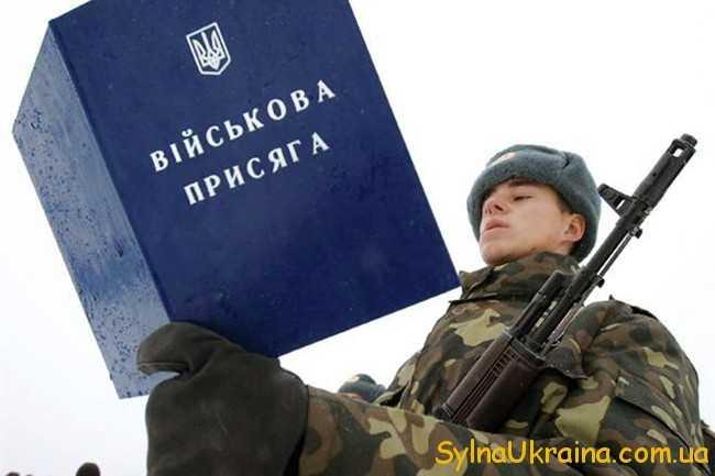 військова присяга