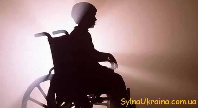 інваліди дитинства
