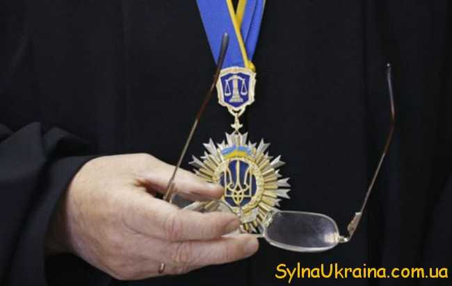 суддя України