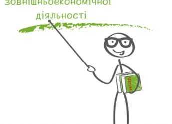 коди УКТ ЗЕД України 2017