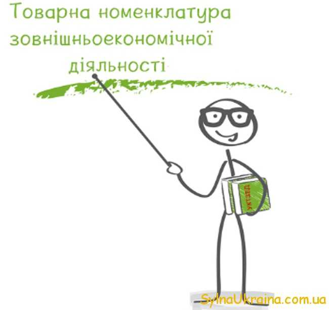 коди УКТ ЗЕД України 2019