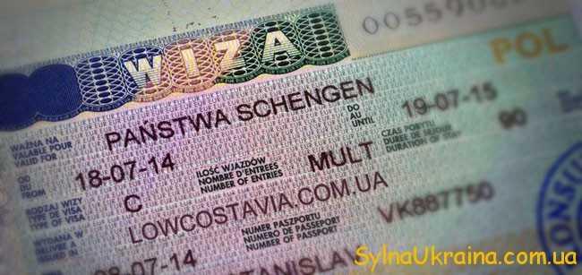 Шенген-віза