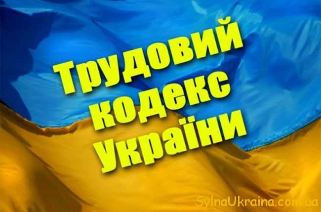 оплата праці у 2019 році в Україні