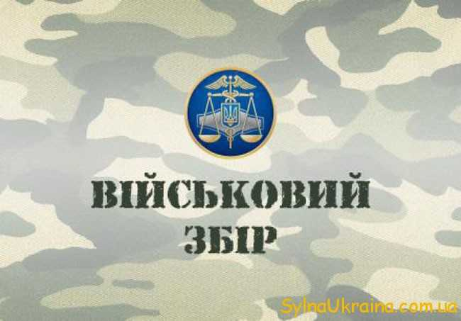 військовий збір