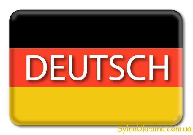 Німецька мова потрібна молоді