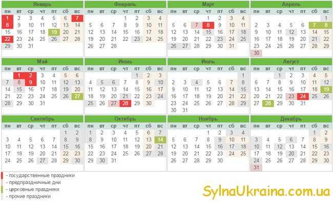 календар на 2018 рік