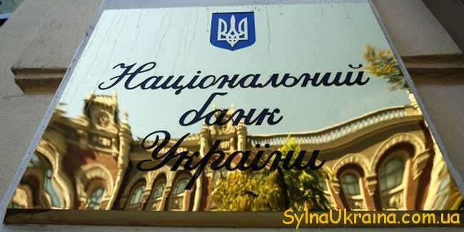 За даними Національного банку України...