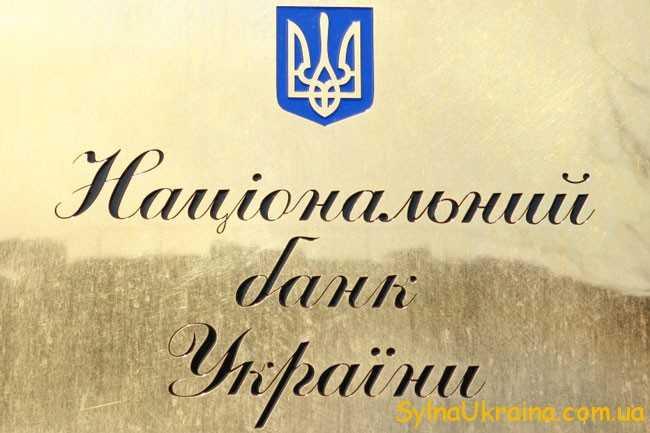 наскільки активним буде Національний банк України на фінансовому ринку
