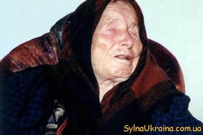 сліпа болгарська Ванга
