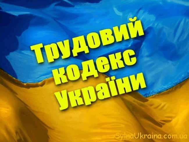Трудовий кодекс України 2018