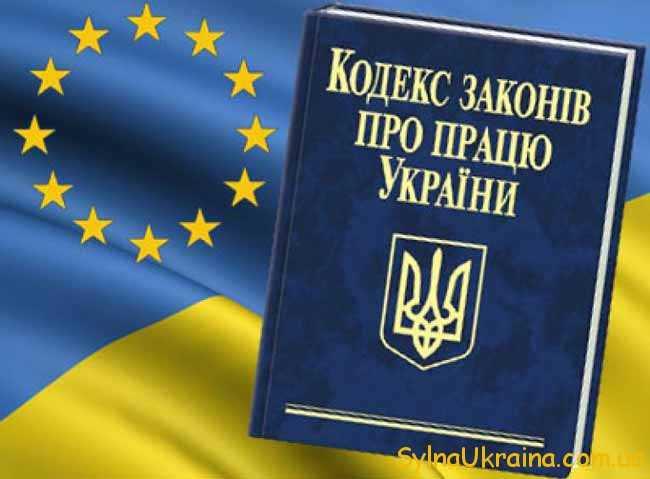 КЗПП України 2018